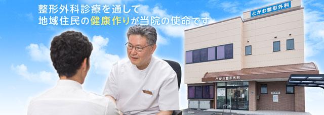 整形外科診療を通して地域住民の健康作りが当院の使命です
